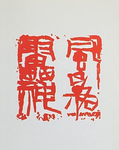 図6「風神雷神」7×7cm佐藤容齋篆刻作品