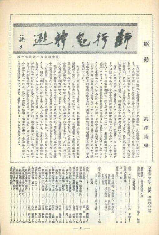 1983年(昭和58)2月号巻頭言「感動」高澤南総