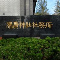 帯廣神社社務所銘