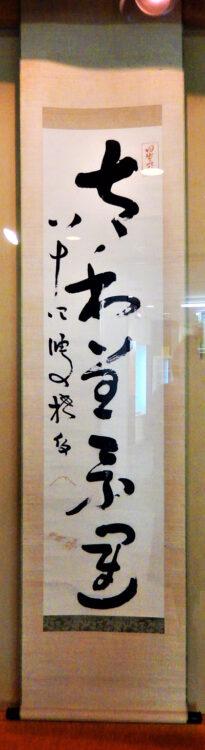 中林梧竹書