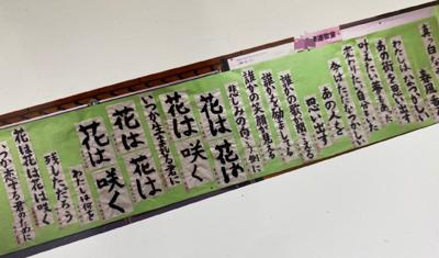 住区センター芸術祭書道教室作品NHK東日本大震災復興支援ソング