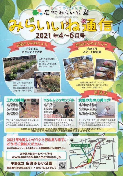 広町みらい公園2021年4-6月書道講座内容
