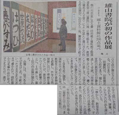 房日新聞2021年3月21日雄山書院作品展