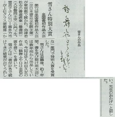 福島民友新聞社2021年2月28日掲載全国書初大会雪英子かな師範部特別大賞記事