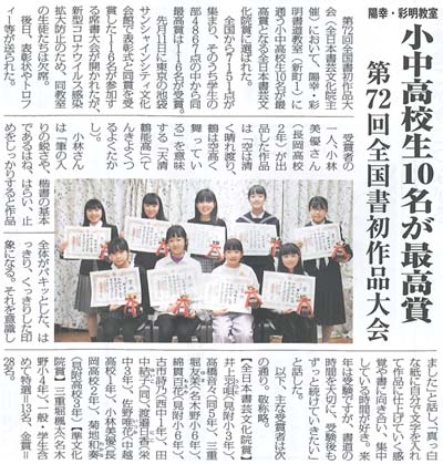みつけ新聞チャンネルO2021年3月11日号陽幸・彩明書道教室