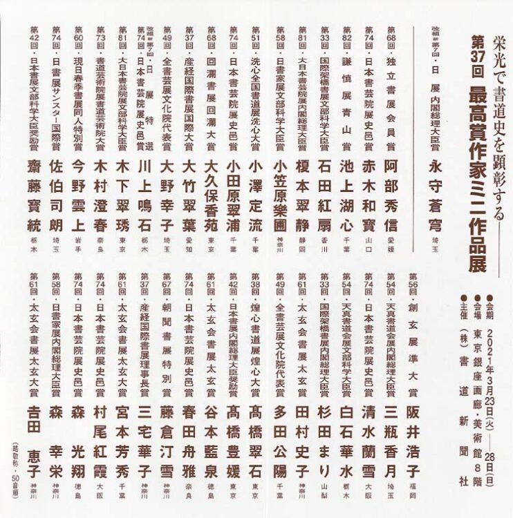 第37回最高賞作家ミニ作品展