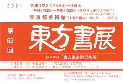 第62回東方書展2021年3月25日開催東京上野