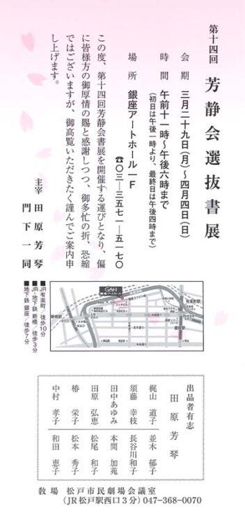 第14回芳静会選抜書展田原芳琴