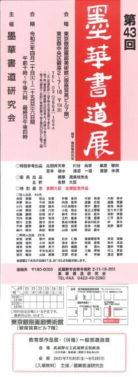 第43回墨華書道展2021年4月20日開催東京銀座