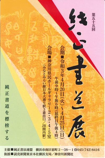 第55回純正書道展2021年4月20日開催神奈川横浜みなとみらい