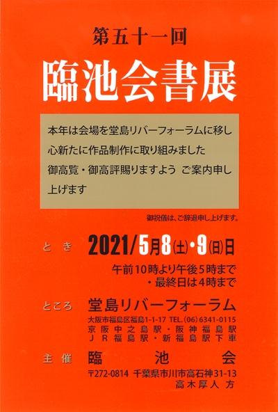 第51回臨池会書展2021年5月8日開催大阪