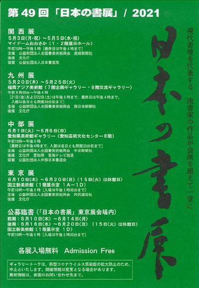 第49回日本の書展2021年開催関西九州中部東京公募