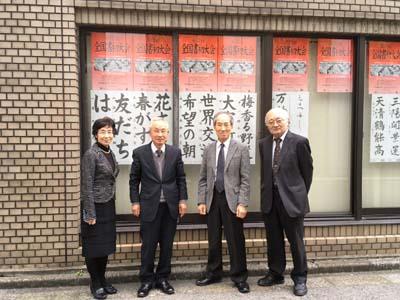 2021年全日本書芸文化院の役員代表副代表運営委員長総務長
