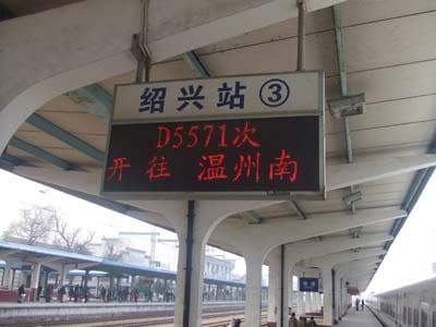 蘭亭序中国紹興