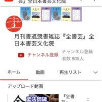 全書芸YouTube500人