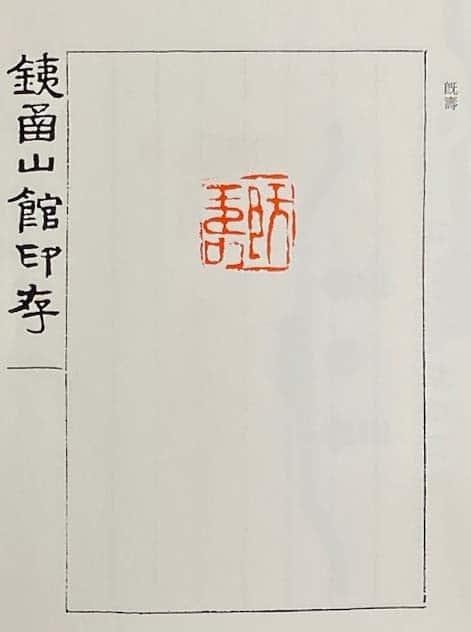印と私5呉昌碩刻「既壽」