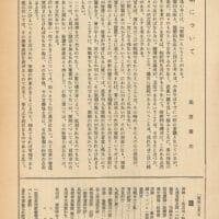1952年7月号「書宗」巻頭言桑原翠邦筆順について