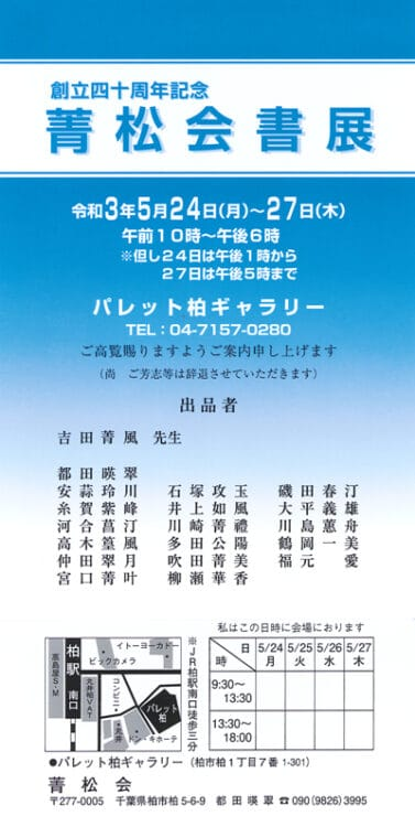 創立40周年記念菁松会書展吉田菁風