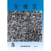 全書芸2021年5月号表紙アイキャッチ画像