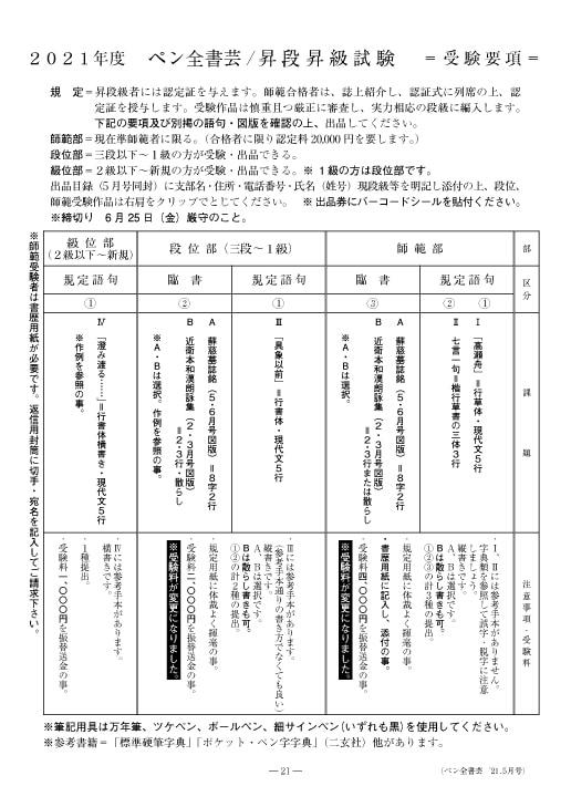 2021年度全書芸ペン字部昇段級試験受験要項