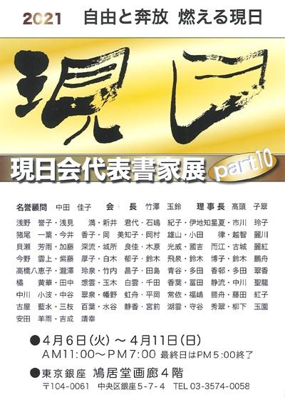 2021現日会代表書家展part10
