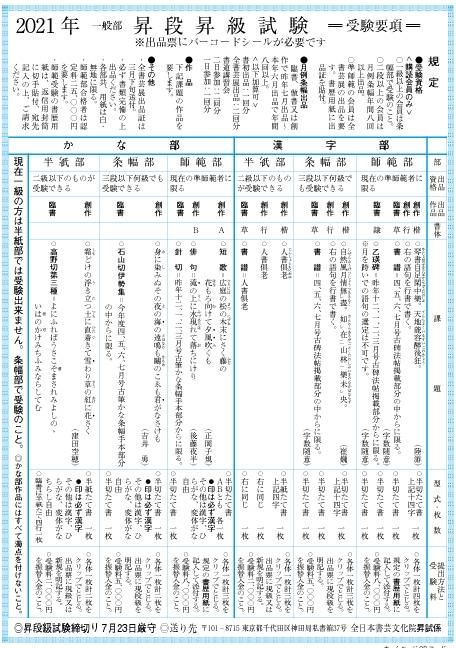 2021年度全書芸一般部昇段級試験受験要項