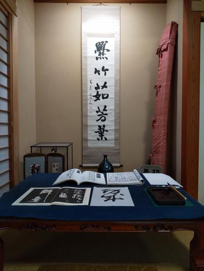 古谷春峰書道教室近代大家の作品は四季折々に掛けかえ実施