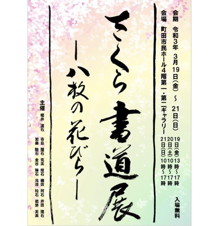 櫻井浦石主催清石支部「さくら書道展―八枚の花びら―」