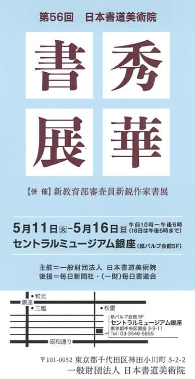 第56回日本書道美術院秀華書展