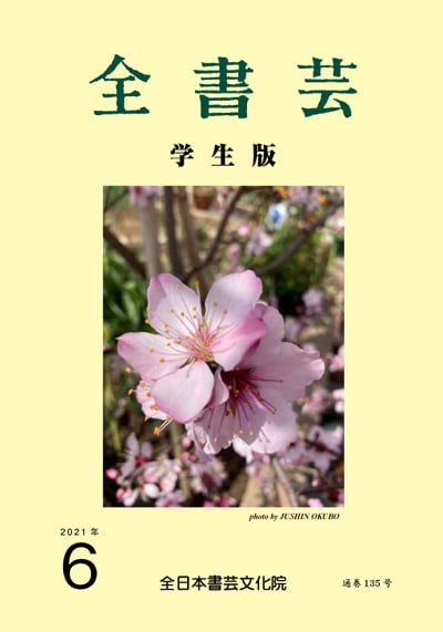 全書芸学生版2021年6月号表紙画像