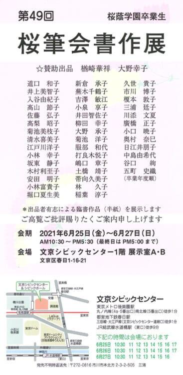 第49回桜筆会書作展桜蔭学園卒業生文京シビックセンター