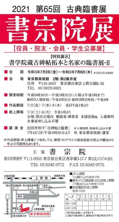 2021年第65会書宗院展古典臨書展東京都美術館
