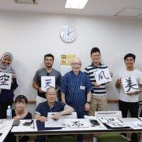 良心書道会留学生書道教室日本語