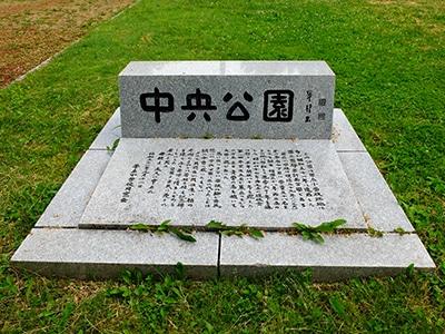 北海道帯広市中央公園碑正面桑原翠邦書千葉豊翠