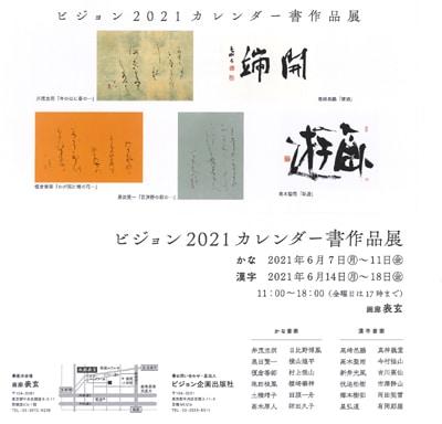 ビジョン企画出版社カレンダー書作展2021楢崎華祥