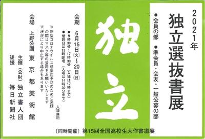 小泉移山独立書人団2021年独立選抜書展東京都美術館