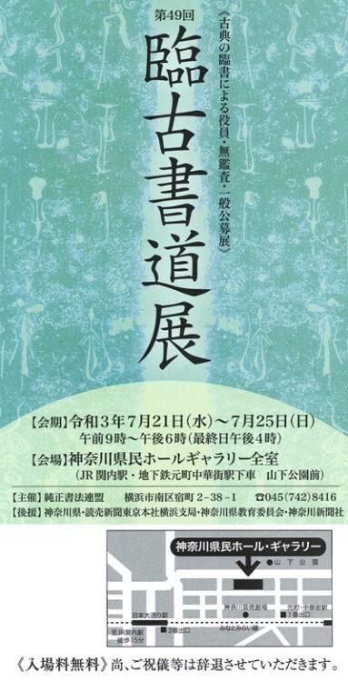 第49回臨古書道展神奈川県民ホールギャラリー