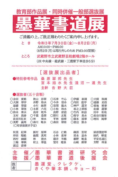 墨華書道展武蔵野市立武蔵野芸能劇場