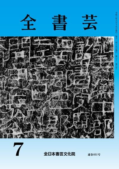 全書芸学生版2021年7月号表紙画像