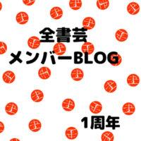 全日本書芸文化院全書芸メンバー会員BLOG