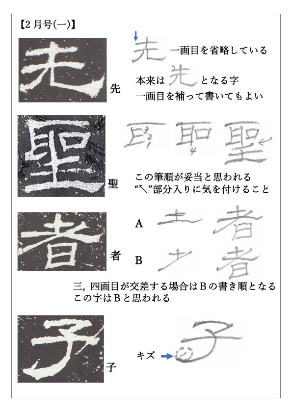 古谷春峰隷書(乙瑛碑)を学ぶ隷書の特色や注意すべきポイント