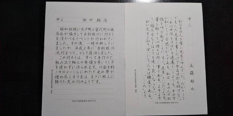埼玉県硬筆展中学生ペン字