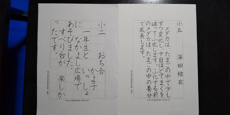 埼玉県硬筆展小学生