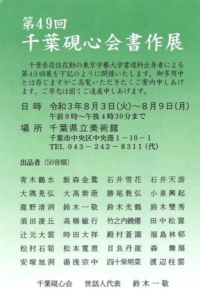 第49回千葉硯心会書作展東京学芸大学書道科
