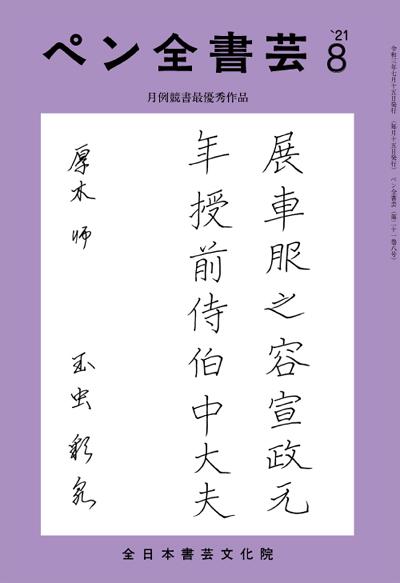 ペン全書芸2021年8月号表紙画像