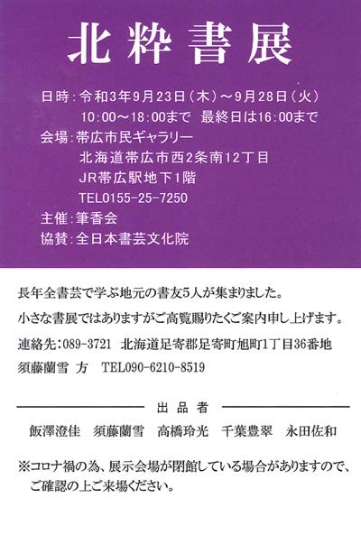 北粋書展帯広市民ギャラリー2021年9月23日筆香会