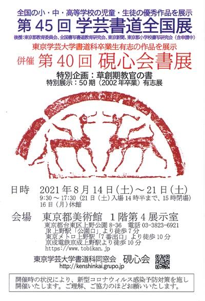 2021年第40回硯心会書展東京学芸大学書道科卒業生学芸書道全国展