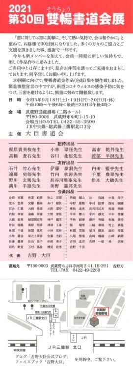 第30回雙暢書道会展武蔵野市立武蔵野芸能劇場吉野大巨先生代表