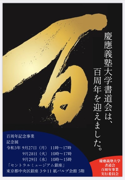 令和3年慶應a義塾大学書道会百周年記念展セントラルミュージアム銀座