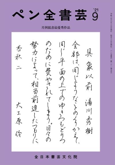 全書芸2021年9月号